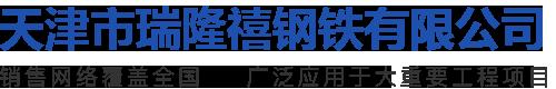 天津市瑞隆禧鋼鐵有限公司